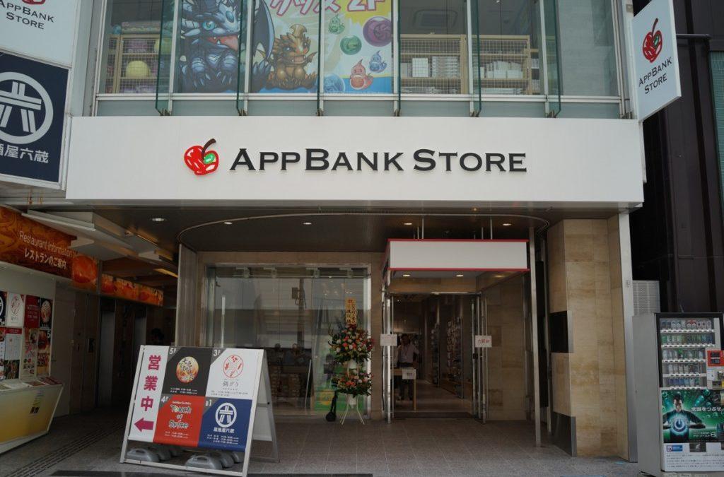今週金曜日にオープンする「AppBank Store新宿」内覧会に行って来ました。