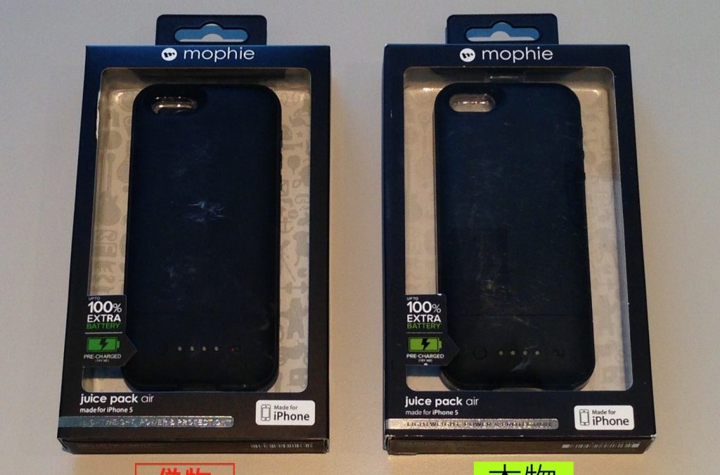 「mophie juice pack air for iPhone 5」のニセモノにご注意!