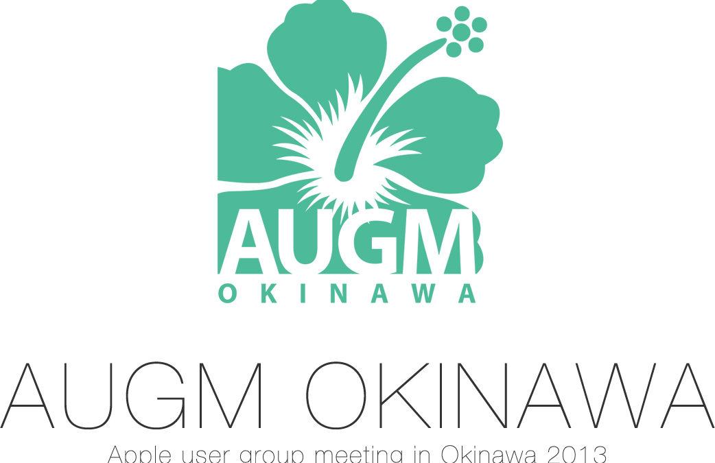 AUGM OKINAWA 2013 が開催! 今年も出展しますよ!