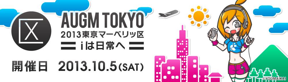 「AUGM TOKYO 2013」今週土曜日開催!