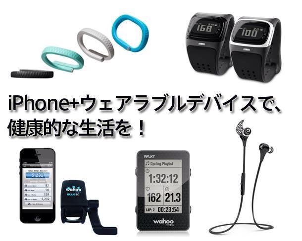 【イベント】アップルストア銀座で10日に開催「iPhone+ウェアラブルデバイスで、健康的な生活を!」に参加します。