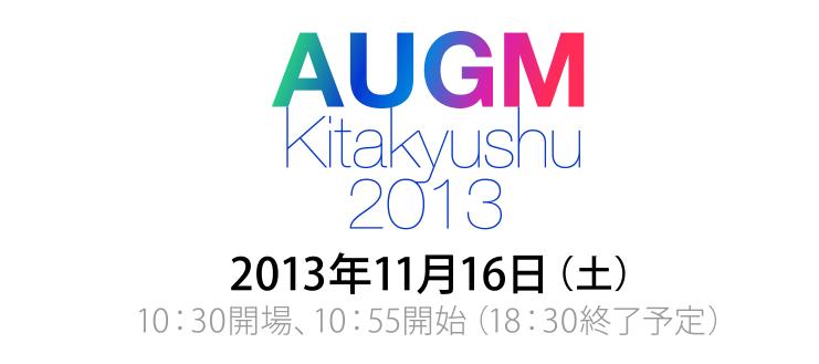 今週末開催のAUGM北九州 に参加します!