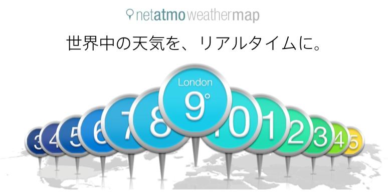 Netatmoウェザーステーションで測定した世界中の天気をマップで見られるようになりました。
