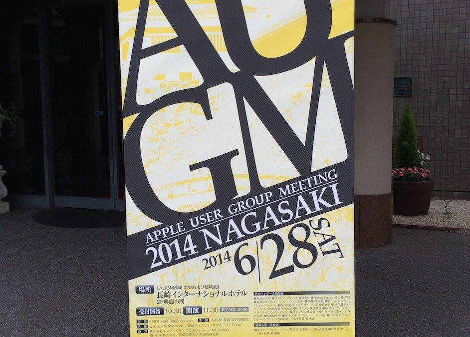 AUGM 長崎 2014 を終えて