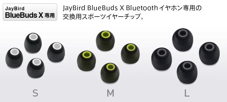 JayBird BlueBuds X / Freedom Sprint 専用の交換チップなど販売中です。