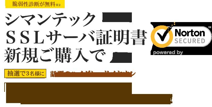 JayBird BlueBuds Xが当たるキャンペーン(法人向け)