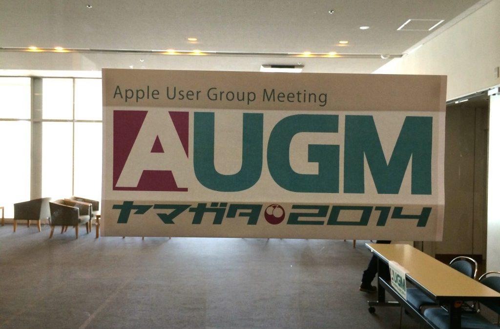 初開催のAUGM 山形を終えて