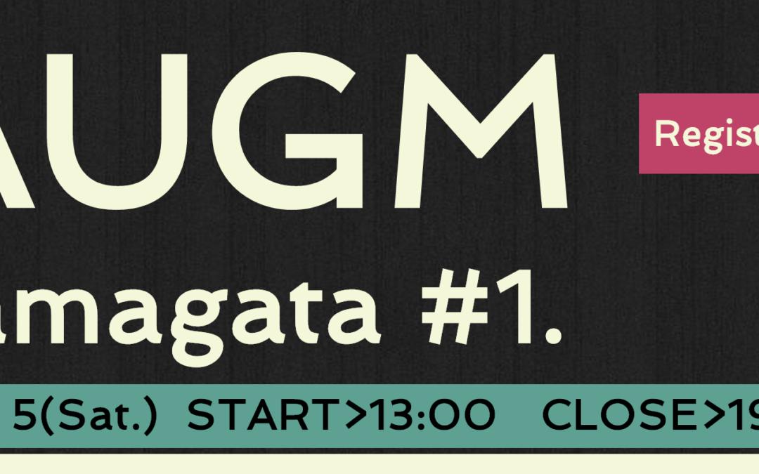 今週末は初開催となるAUGM 山形に参加