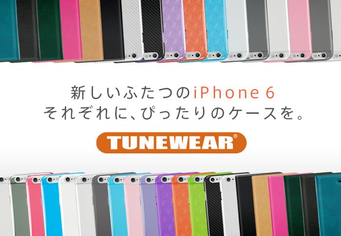完全に生まれ変わった「iPhone 6」のためのアクセサリを本日から発売開始します。