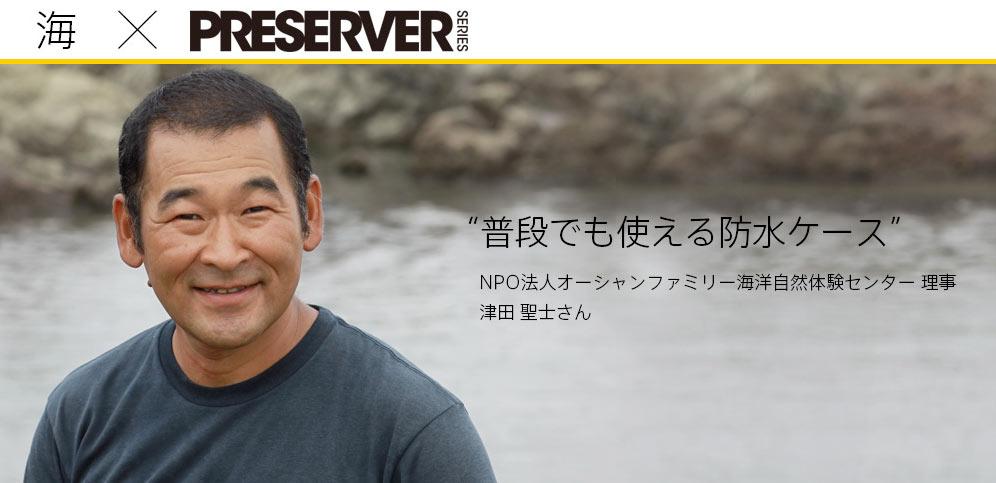 【使ってる人に聞いてみた】OtterBox PRESERVERシリーズ