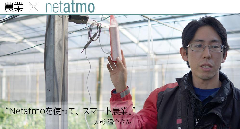 【使ってる人に聞いてみた】農業 と Netatmo ウェザーステーション