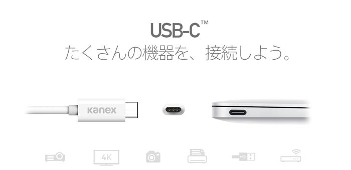 新MacBookのUSB-C対応アクセサリ、8製品発売します!