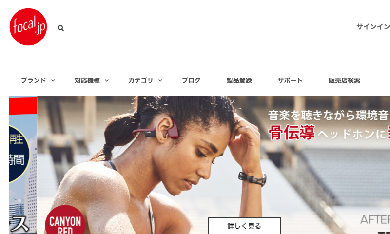 focal.jp