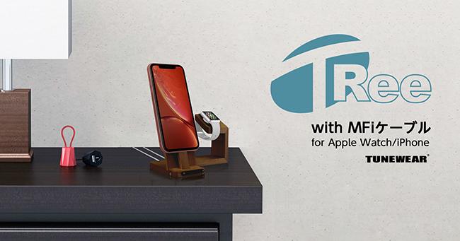 Apple MFi認証ケーブル付きウッド素材の充電スタンド「 TREE」