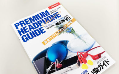 『PREMIUM HEADPHONE GUIDE vol.22』にて、TUNEWEAR TW2をご紹介いただきました
