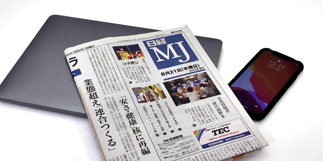 『日経MJ 8月21日号』の「注目の一品」にて、WT2 Plusをご紹介いただきました