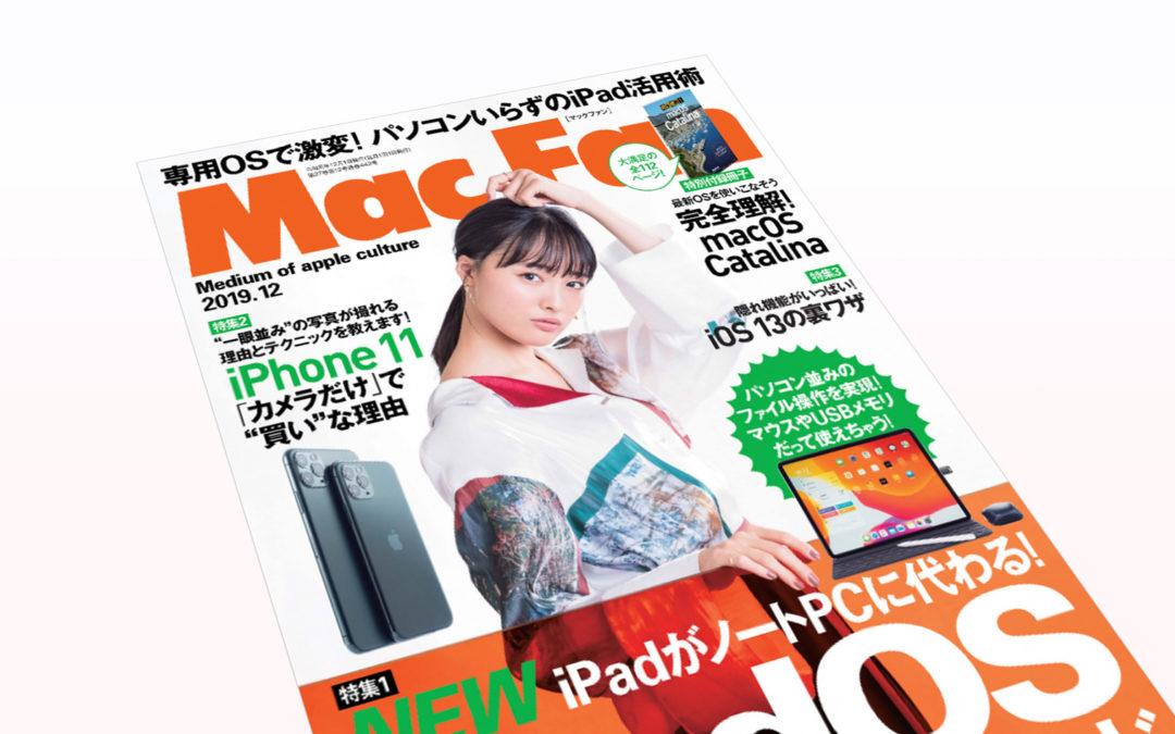 『Mac Fan 2019年12月号』の「アップルのミカタ」にフォーカルポイントが登場しました
