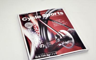メディア掲載『CYCLE SPORTS (サイクルスポーツ) 2019年11月号』
