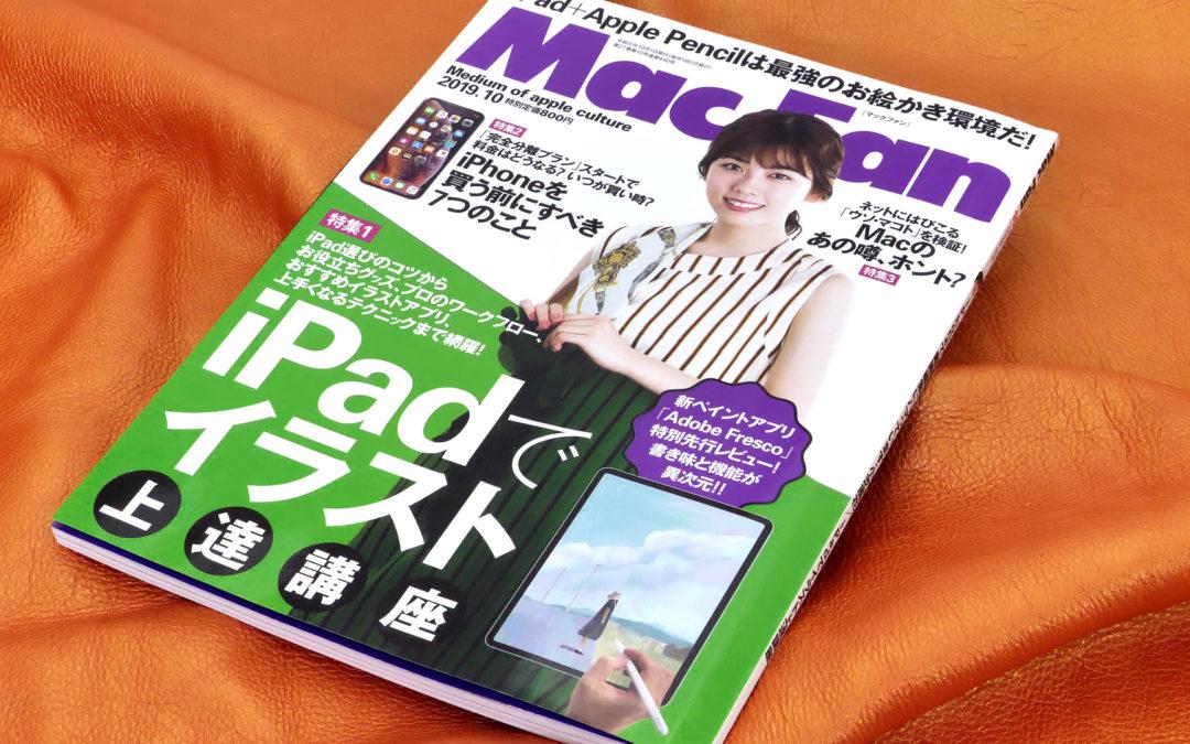 メディア掲載『Mac Fan 2019年10月号』