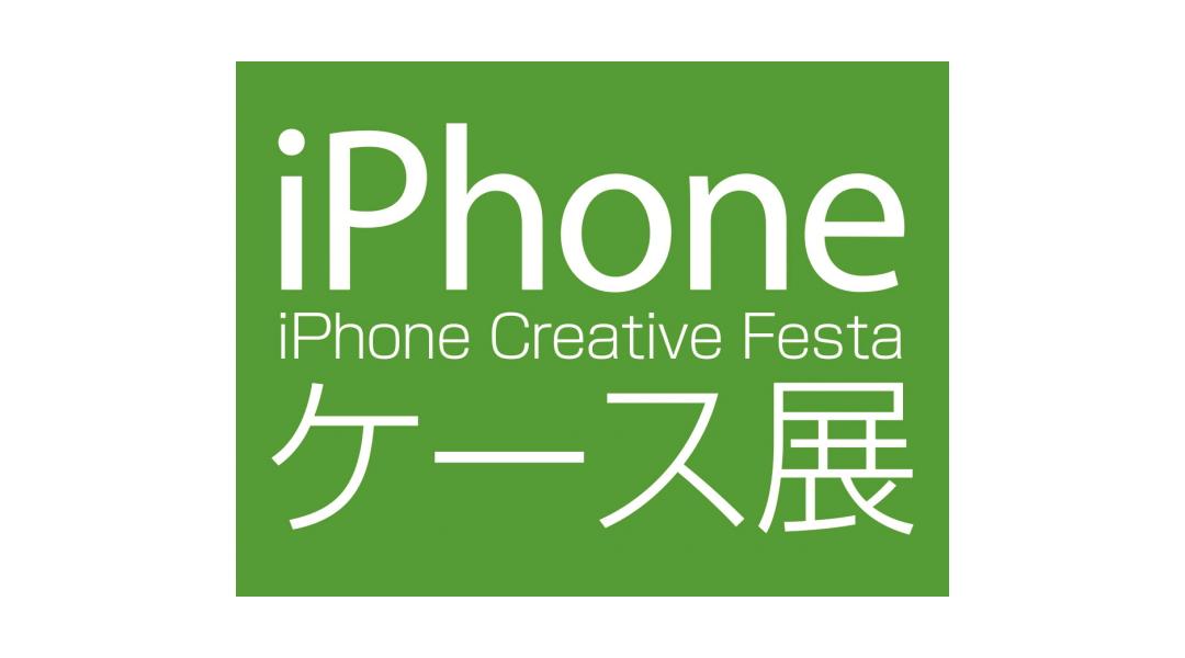 日本最大のiPhoneアートイベントを今年もサポート!『iPhoneケース展2018』にブース出展。