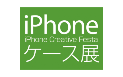 日本最大のiPhone×アートイベント「iPhoneケース展 in名古屋」に出展
