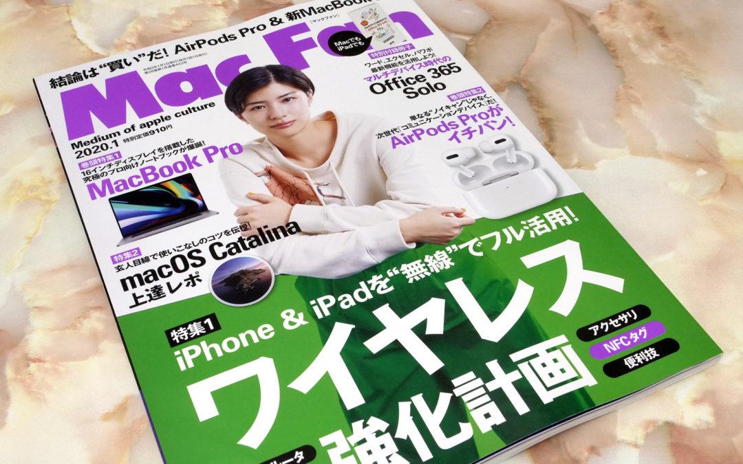 メディア掲載『Mac Fan 2020年1月号』