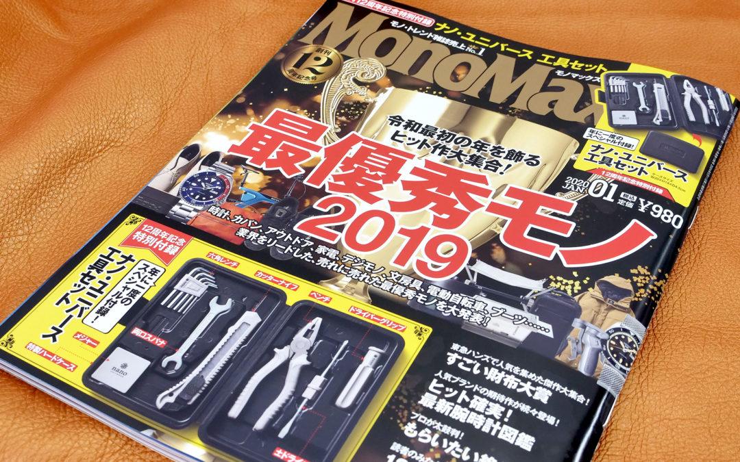 メディア掲載『MonoMax 2020年 1月号』