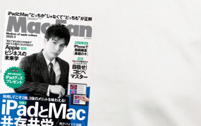 メディア掲載『Mac Fan 2020年3月号』