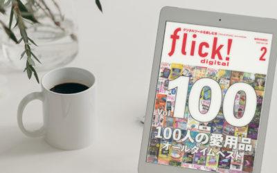 メディア掲載『flick! digital(フリックデジタル) 2020年2月号 Vol.100』