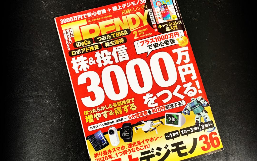 メディア掲載『日経トレンディ 2020年2月号』
