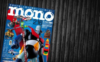 メディア掲載『モノ・マガジン2020年2-16号』
