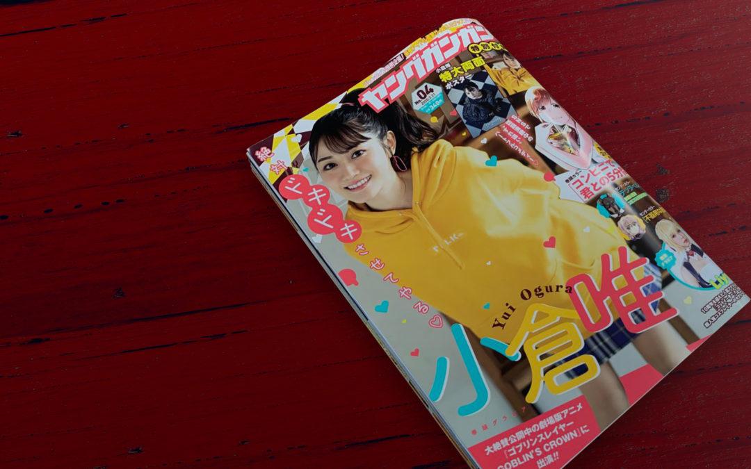 メディア掲載『ヤングガンガン No.04』