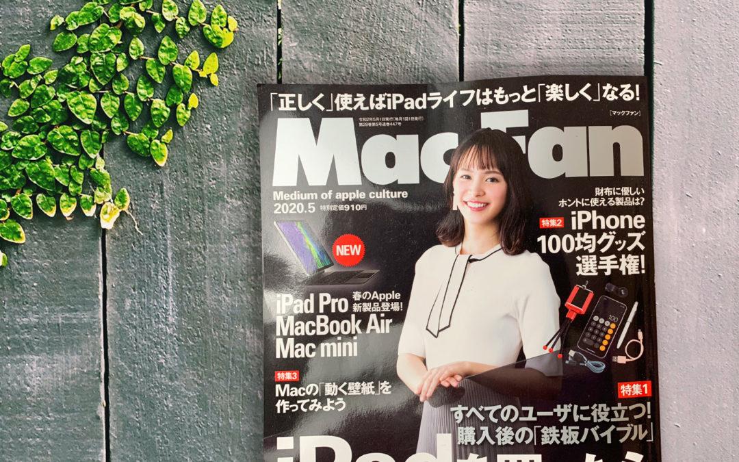 メディア掲載『Mac Fan 2020年5月号』