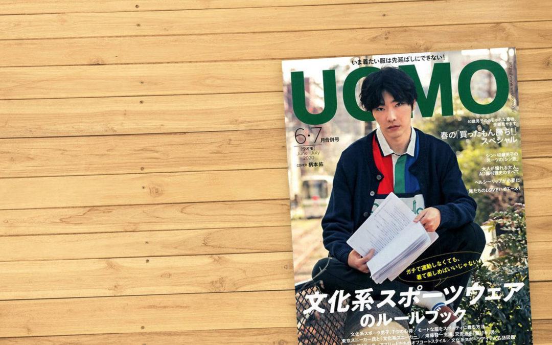 メディア掲載『UOMO(ウオモ) 2020年 06・07月 合併号 』