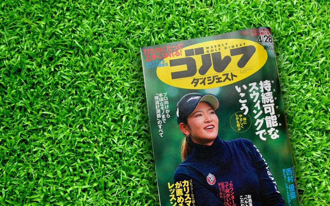 メディア掲載『週刊ゴルフダイジェスト 2020年 04/28号』