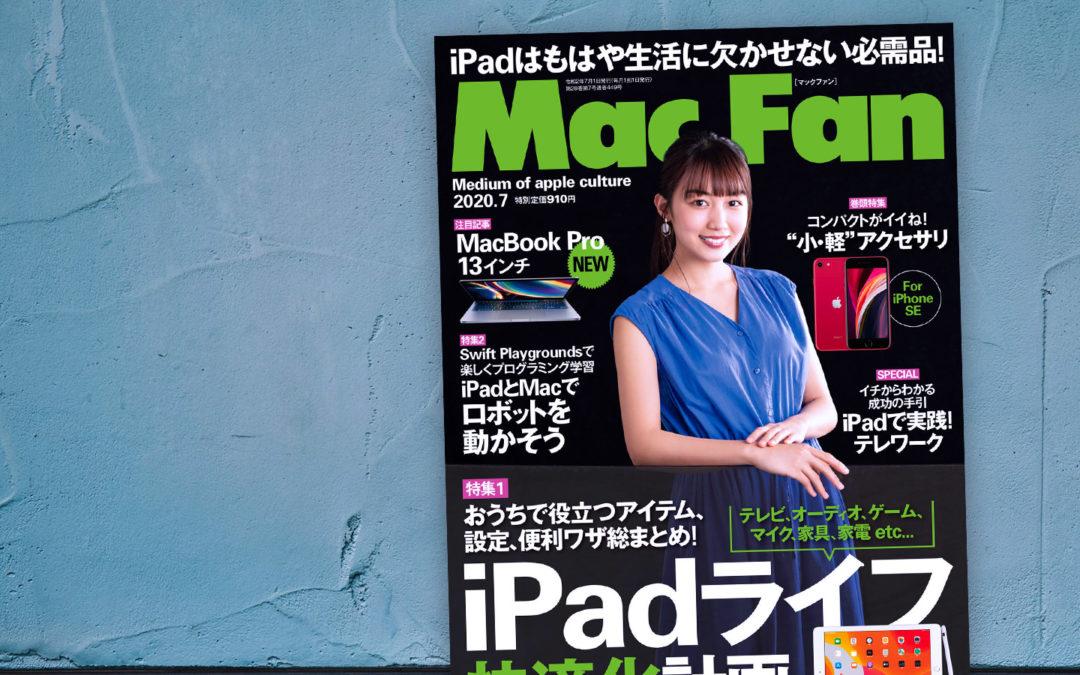 メディア掲載『Mac Fan 2020年7月号』