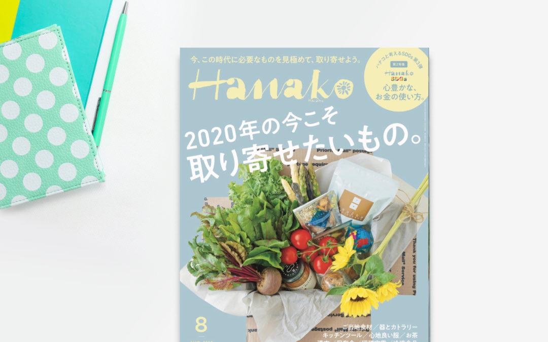 メディア掲載『Hanako 2020年8月号』