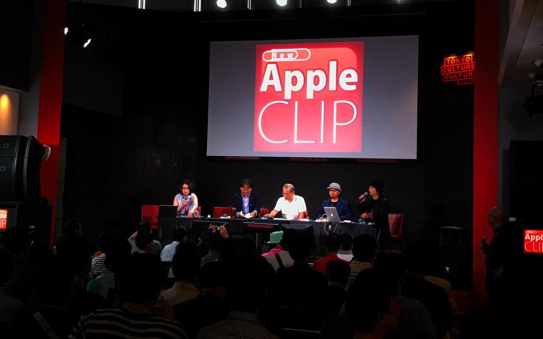 AppleCLIP 2000回記念公開収録