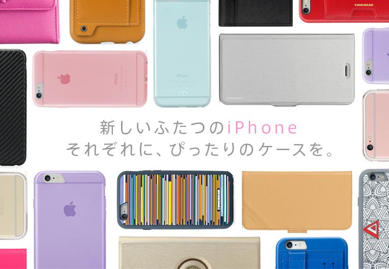 ついに発表されたiPhone 6s、iPhone 6s Plusに併せて新製品21製品65品目をリリース!
