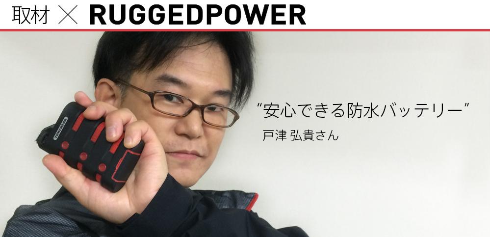 【使ってる人に聞いてみた】取材 と TUNEWEAR TUNEMAX RUGGEDPOWER 9000
