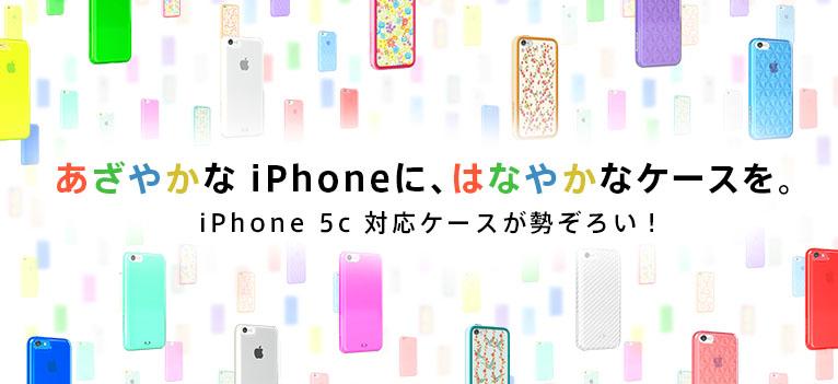 本日発表された「iPhone 5c」に対応するケース26品目を発売開始!