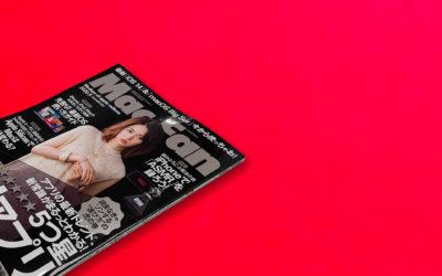 メディア掲載『Mac Fan 2020年9月号』