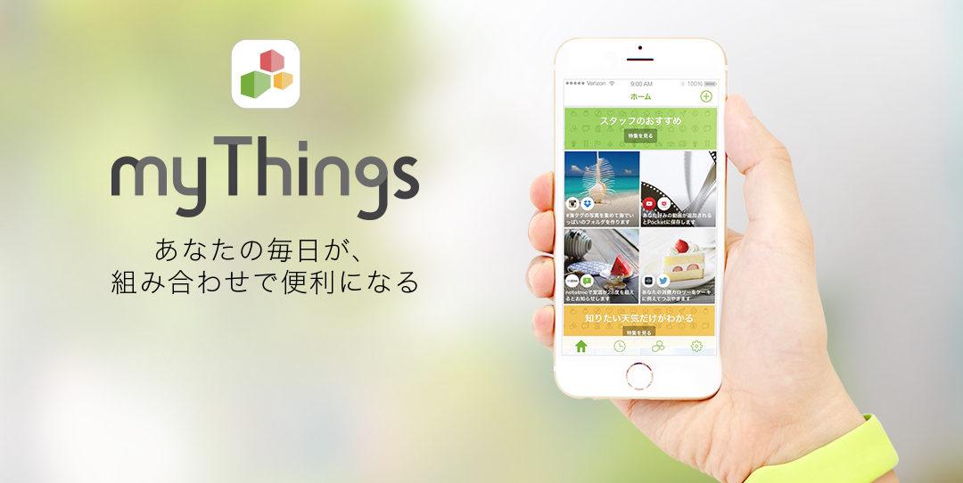 ヤフー「myThings」アプリで、Netatmoウェザーステーションを連携