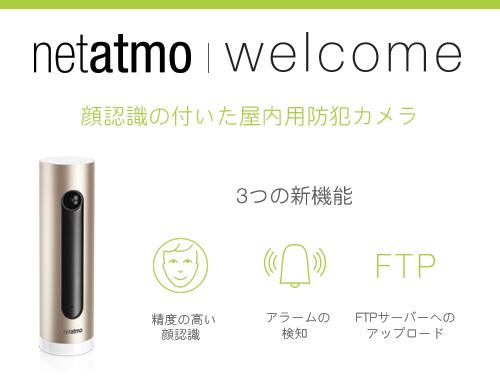 Netatmo(ネタトモ)Welcomeに新機能が追加されました!