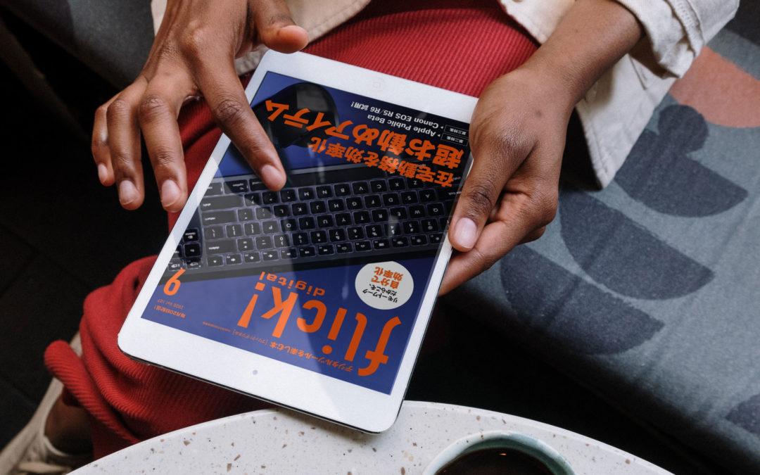 メディア紹介 『flick! digital2020年9月号 Vol.107』