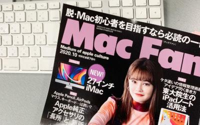 メディア掲載『Mac Fan 2020年10月号』
