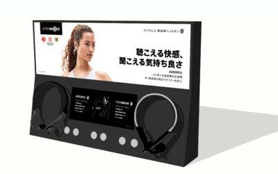 AfterShokz最新の骨伝導ヘッドホン「OpenMove」を店頭で体感しよう!本日より家電量販店、雑貨店各店頭でOpenMoveの試聴機を設置。