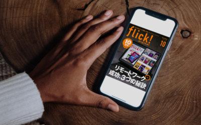 メディア紹介 『flick! digital 2020年10月号 Vol.108』