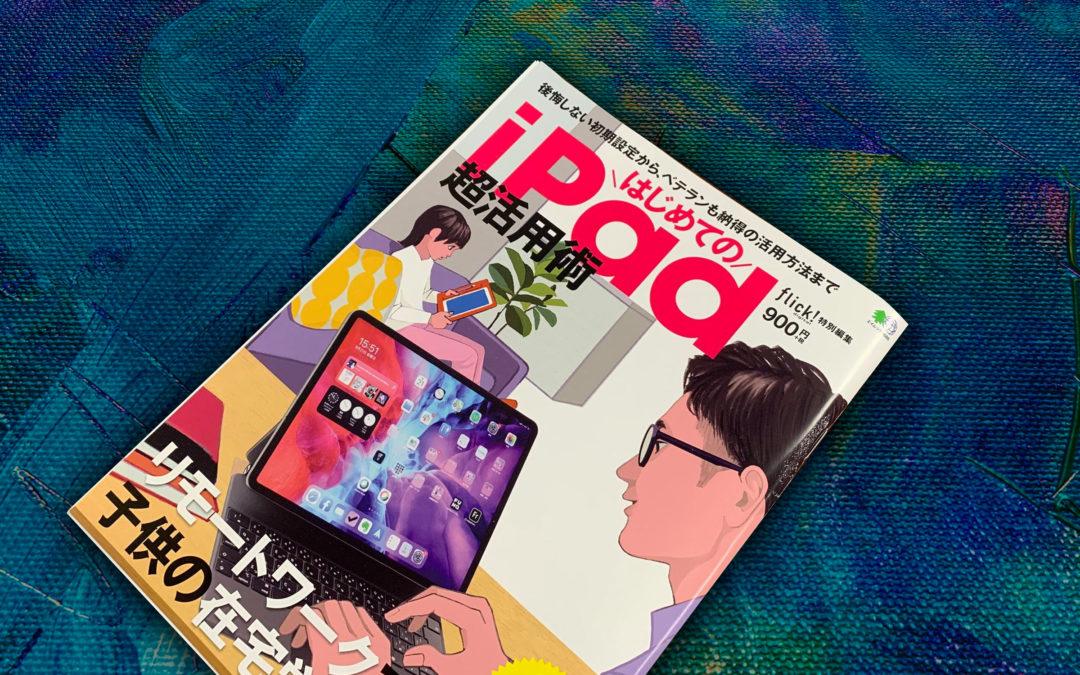 メディア掲載『はじめてのiPad超活用術』