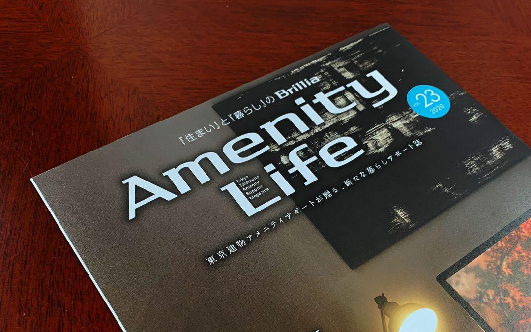 メディア掲載『Amenity Life Vol.23』